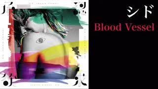 シド『Blood Vessel』歌ってみた カラオケ【承認欲求】より SID / ブラッドヴェッセル