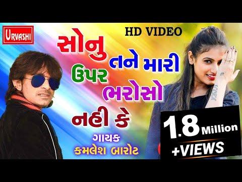 KAMLESH BAROT 2017   SONU TANE MARI UPAR BHAROSO NAHI KE   FULL HD VIDEO   GUJARATI SONG 2017