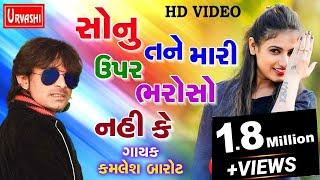 KAMLESH BAROT 2017 | SONU TANE MARI UPAR BHAROSO NAHI KE | FULL HD VIDEO | GUJARATI SONG 2017