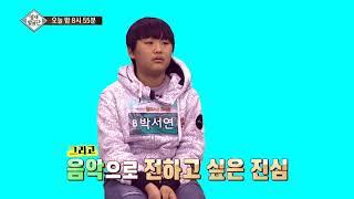 SBS [영재 발굴단] - 18년 4월 25일(수) 예고 /