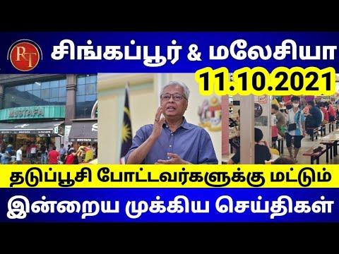 Singapore Tamil News   Malaysia tamil news   Race Tamil News   Malaysia people Good News