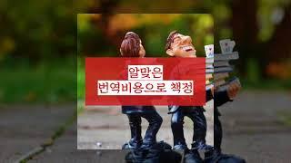 논문초록번역 확실한 번역!
