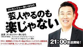 NSC大阪校で講師を務めるメッセンジャーあいはらによる番組がスタート!...