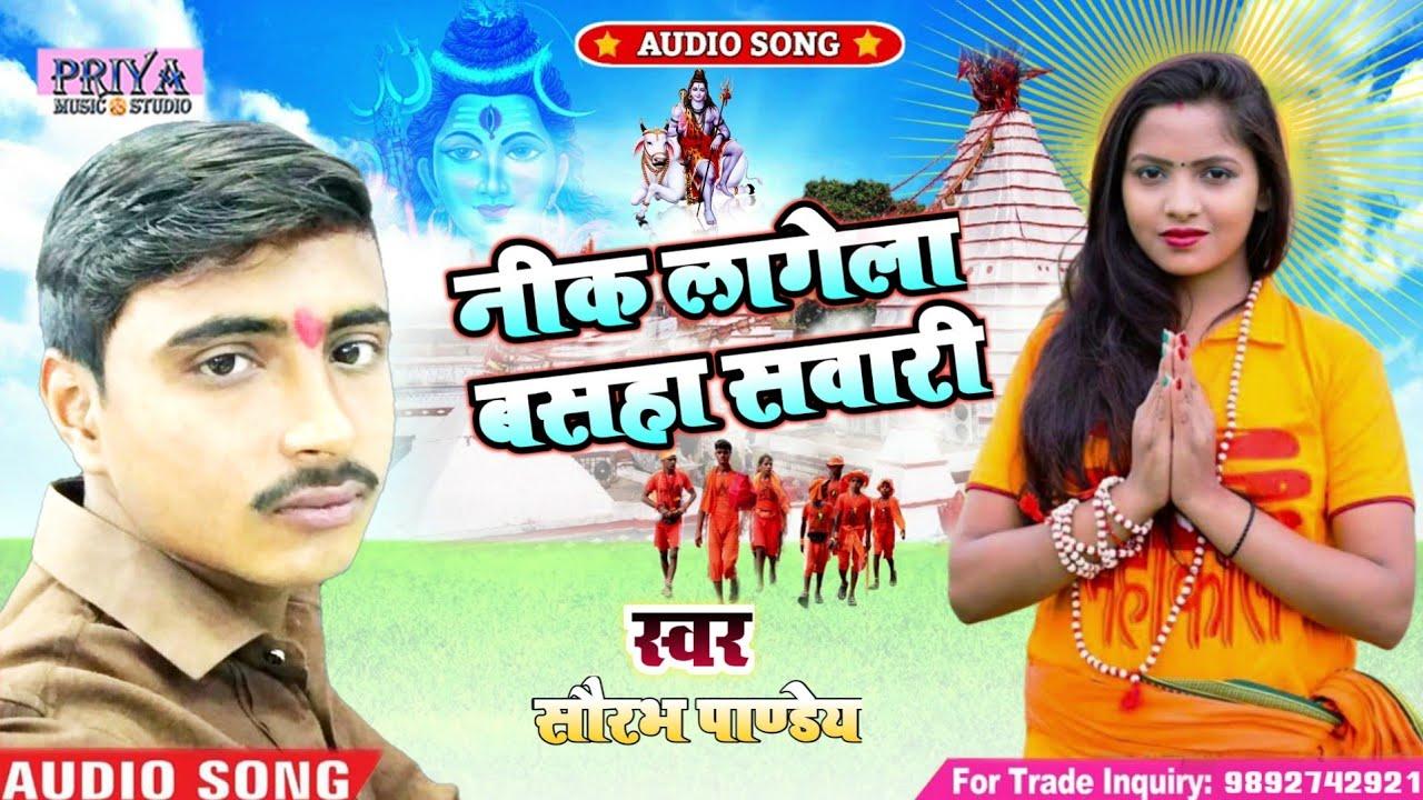 New bolbam song 2020   नीक लागेला बसहा सवारी  Saurabh Pandey