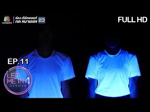 LET ME IN 4 REBORN | EP.11 | 30 ธ.ค.61 Full HD