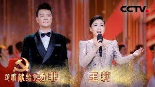 [颂歌献给党]《不忘初心》 演唱:王莉 汤非 表演:江苏省青年歌舞团| CCTV综艺