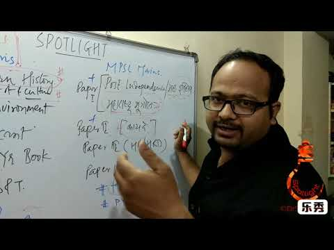 Strategy for UPSC Prelims and MPSC Mains By Dr.Sushil Bari