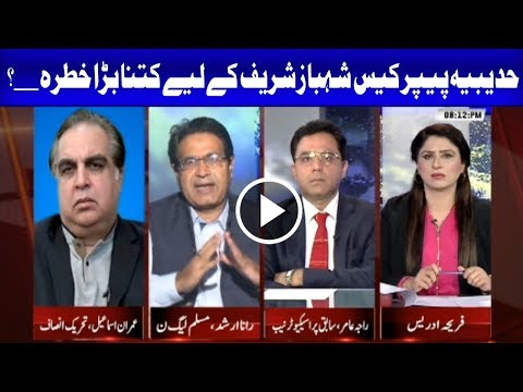 Tonight With Fareeha | 20 September 2017 | Abb Tak News