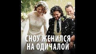 Сноу женился на Одичалой