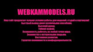Ошибки начинающих вебкам моделей. Как заработать веб моделью?