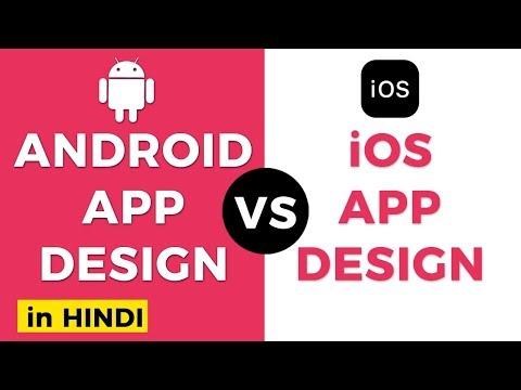 Android App Design vs iOS App Design (in Hindi) | IndiaUIUX
