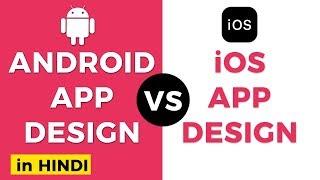 Android App Design Vs IOS App Design In Hindi   NdiaU UX