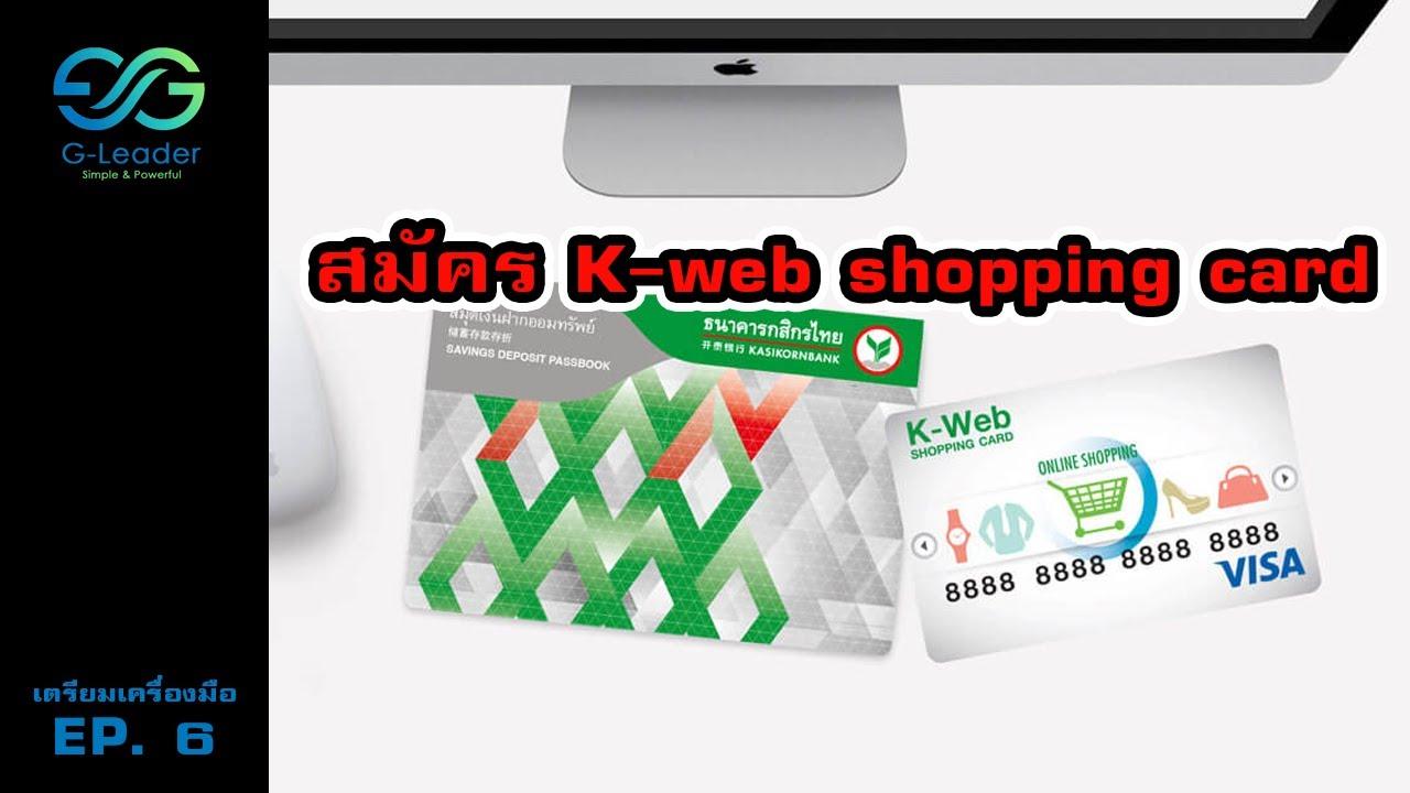 วิธีสมัครใช้งาน K-cyber และ K web shopping card  : เตรียมพื้นฐานก่อนยิงแอด ep.6