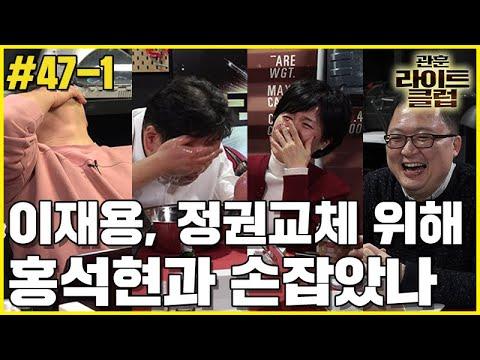 관훈라이트 #47-1 이재용, 정권교체 위해 홍석현과 손잡았나