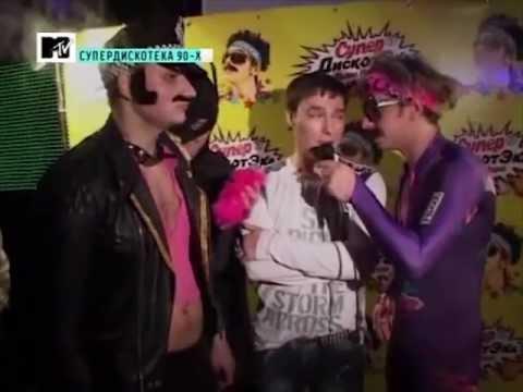 Супердискотека 90-х с MTV