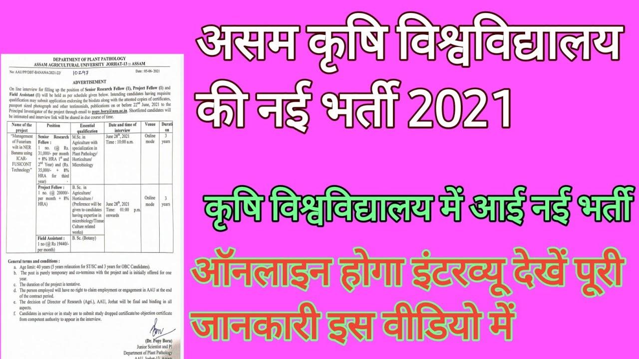 Department of Agriculture, Assam Recruitment 2021/Syllabus Exam Pattern /Selection/Ag University job