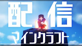 [LIVE] 【地獄】家できるまで寝れま10!!【minecraft】