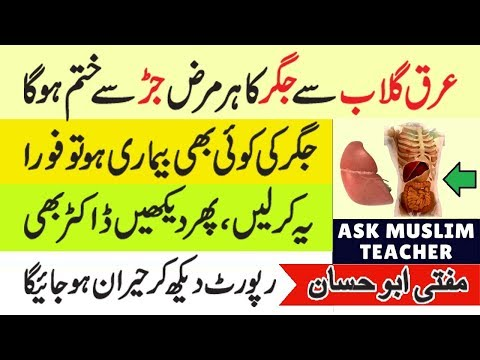 Wazifa for Liver Disease - Jigar ki Bimari ka ilaj - Prayer for Healing Liver - Jigar ka ilaj