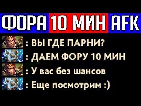 видео: ДАЕМ ФОРУ СТОИМ АФК 10 МИНУТ | dota 2