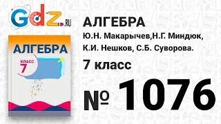 № 1076- Алгебра 7 класс Макарычев