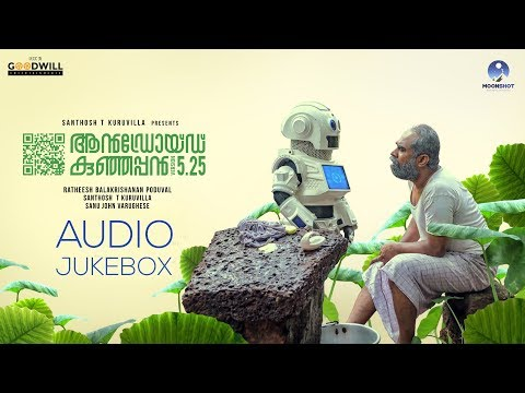 android kunjappan version 5 25 audio jukebox ratheesh balakrishnan poduval bijibal
