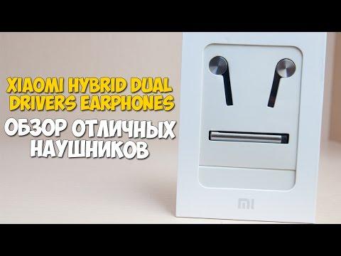 Самые классные бюджетные наушники. Xiaomi Hybrid D