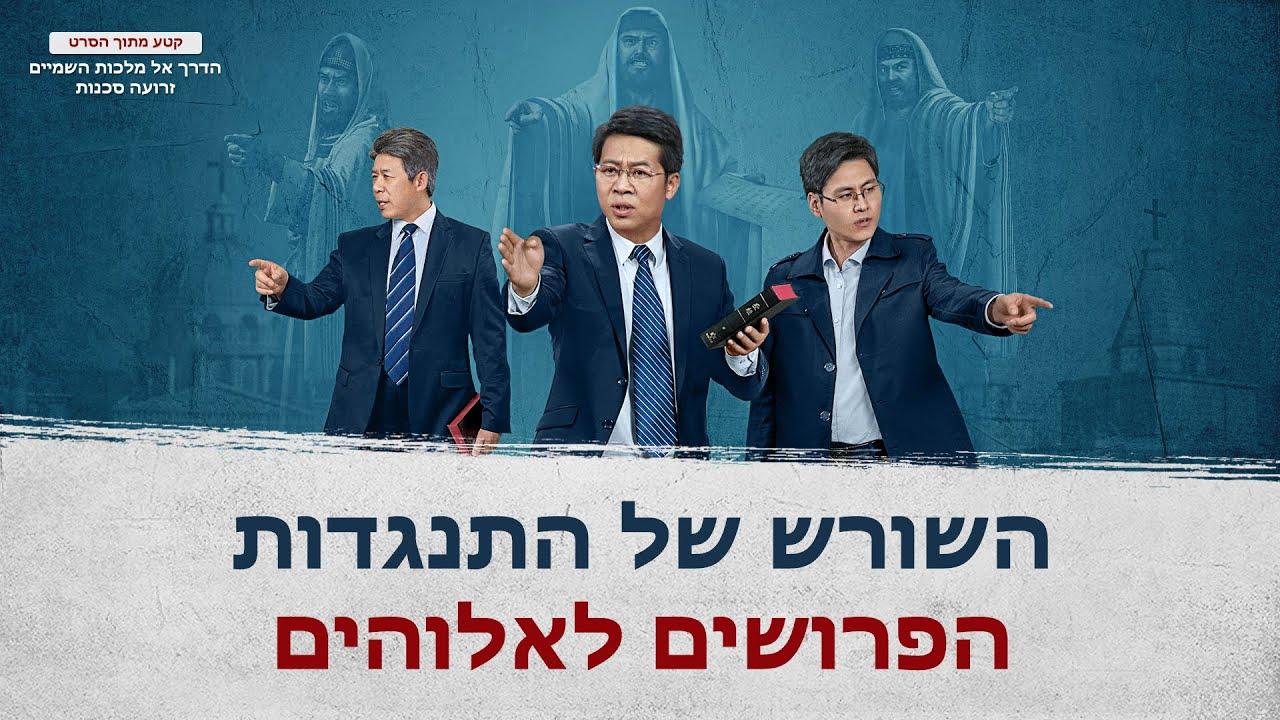 סרט משיחי | 'הדרך אל מלכות השמיים זרועה סכנות' קטע (4)