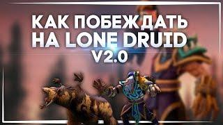видео Гайд Лон Друид в Дота 2, как играть за Lone Druid в Dota 2