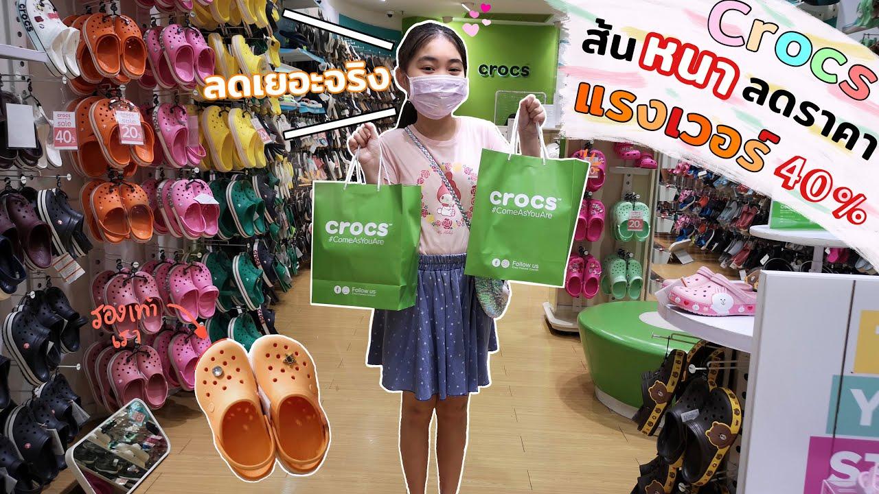 รองเท้า crocs ส้นหนา!  ลดราคา 40% l Engdow Chill Chill