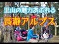 【親子でアウトドア】シリーズ2・長瀞アルプスハイク・里山の魅力