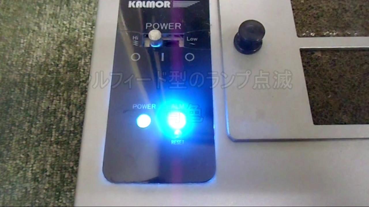 青色ランプ点滅  カルモア 酸素クラスター除菌脱臭装置Levion シルフィード型