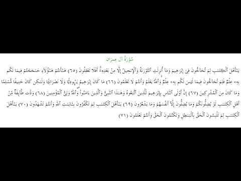 SURAH AL-E-IMRAN #AYAT 65-71: 14th February 2019