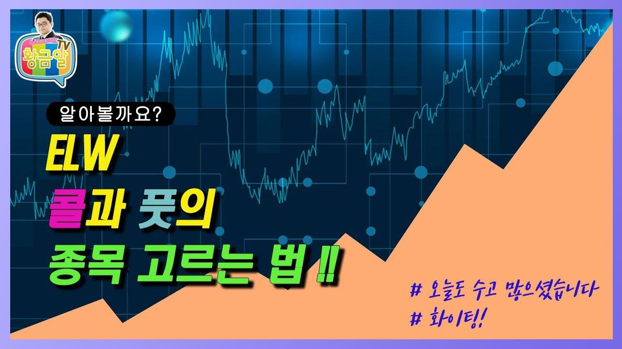 Download ELW 콜과 풋의 종목 고르는법!!