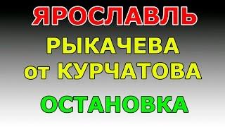 ОСТАНОВКА ул Рыкачева от ул Курчатова  маршрут ГИБДД №2 г. Ярославль