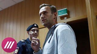 «Вы волнуетесь, как будто это я вас арестовал»: Навальному дали 30 суток ареста за акцию в январе