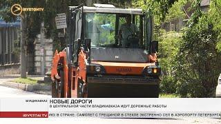 В центральной части Владикавказа идёт ремонт дорог