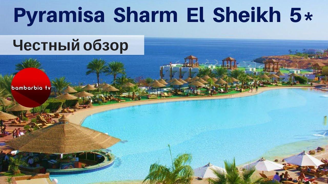Chestnye Obzory Otelej Egipta Pyramisa Sharm El Sheikh Resort 5