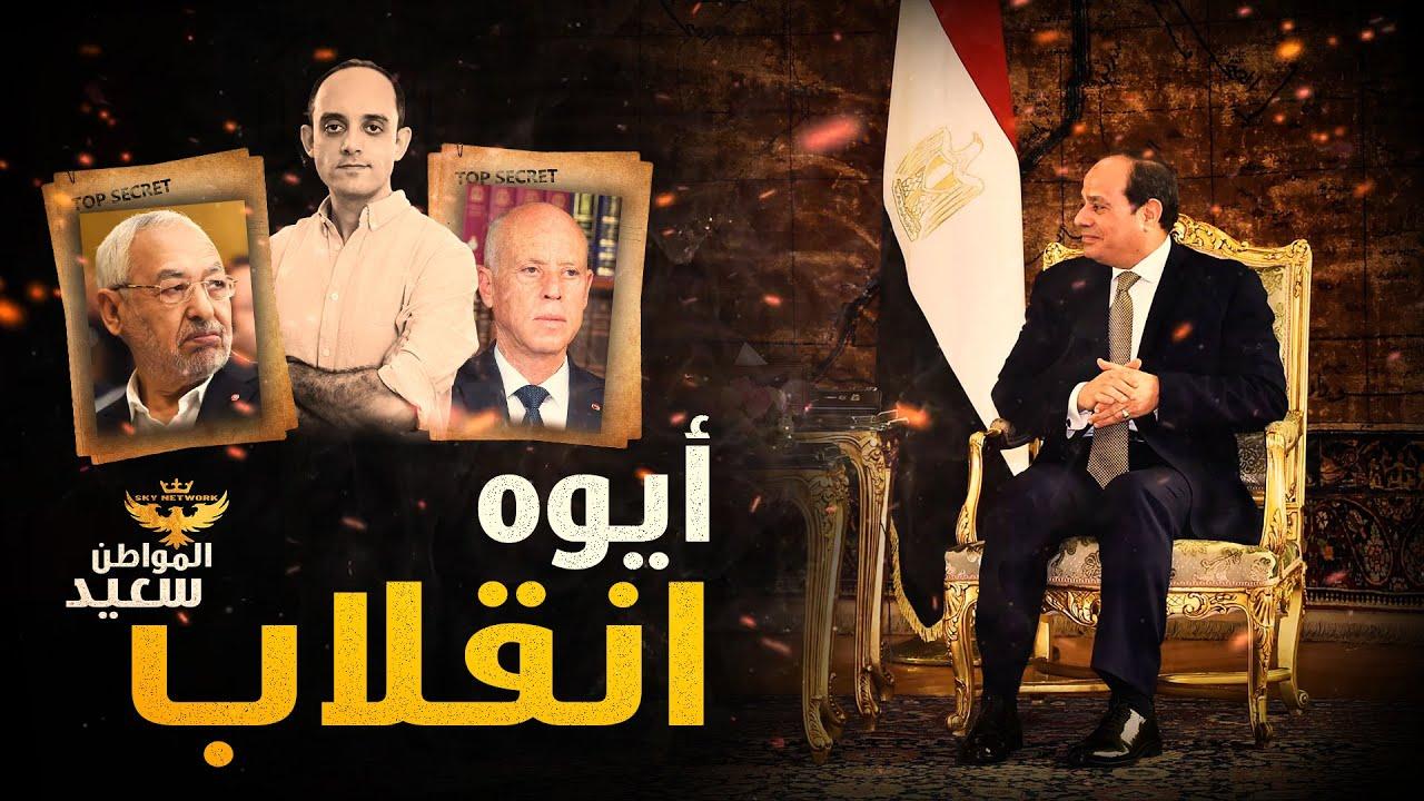 تونس حرة