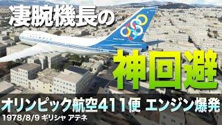 【解説】オリンピック航空411便 離陸滑走中のエンジン爆発事故