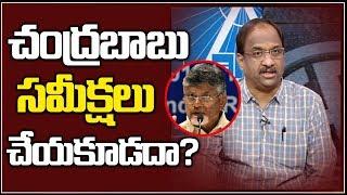 చంద్రబాబు సమీక్షలు చేయకూడదా? Chandrababu Naidu Hold Reviews||