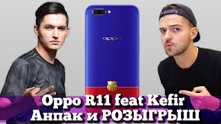 Лимитка Oppo R11 Barcelona с 18K ЗОЛОТОМ feat Kefir | и РОЗЫГРЫШ