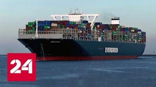 Самая дорогая пробка: чем грозит мировой экономике авария в Суэцком канале – Россия 2