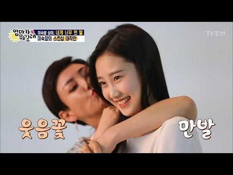 여신 모녀, 상아와 딸 서진의 화보 촬영! [엄�