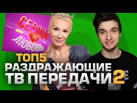 ТОП5 РАЗДРАЖАЮЩИХ ТВ ПЕРЕДАЧ 2 - Ржачные видео приколы