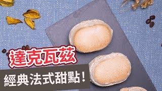 【甜點食譜】經典法式甜點!達克瓦茲 DAKWAZ(Eng sub)