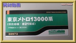 【開封動画】グリーンマックス 30973 東京メトロ13000系(日比谷線・第21編成) 7両編成セット【鉄道模型・Nゲージ】
