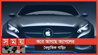 এবার আসবে অ্যাপলের 'আই কার' | Apple | Business News | Somoy TV