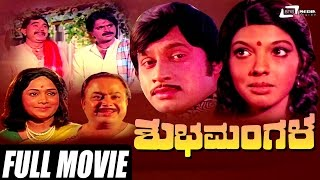 Shubha Mangala – ಶುಭ ಮಂಗಳ| Kannada Full HD Movie | FEAT.  Srinath,Aarathi
