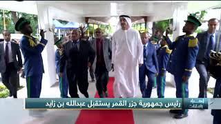 أخبار الإمارات   رئيس جمهورية جزر القمر يستقبل عبدالله بن زايد