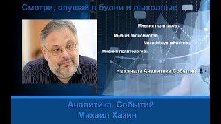 Михаил Хазин: Мировая экономика, Трамп не представитель банкиров